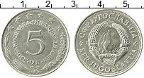 Изображение Монеты Югославия 5 динар 1981 Медно-никель XF