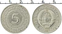 Изображение Монеты Югославия 5 динар 1975 Медно-никель XF 30 лет Победы