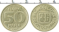 Продать Монеты Югославия 50 пар 1995