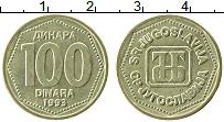 Изображение Монеты Югославия 100 динар 1993 Латунь XF Герб