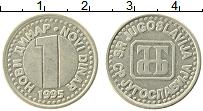 Изображение Монеты Югославия 1 динар 1995 Медно-никель XF Герб