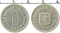 Изображение Монеты Югославия 1 динар 1996 Медно-никель XF Герб