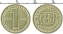 Изображение Монеты Югославия 1 пара 1994 Латунь XF Герб