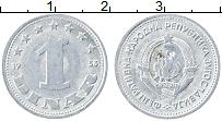 Изображение Монеты Югославия 1 динар 1953 Алюминий VF