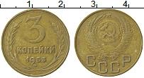 Изображение Монеты СССР 3 копейки 1953 Латунь XF Герб