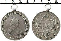 Изображение Монеты 1741 – 1761 Елизавета Петровна 1 рубль 1749 Серебро VF+ СПБ. На подвеске