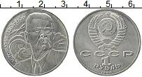 Изображение Монеты СССР 1 рубль 1988 Медно-никель UNC- Максим Горький