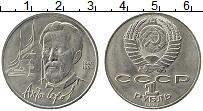 Изображение Монеты СССР 1 рубль 1990 Медно-никель UNC- Антон Чехов