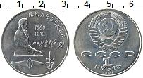 Изображение Монеты СССР 1 рубль 1991 Медно-никель UNC- Лебедев