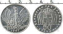 Изображение Монеты Греция 50 драхм 1967 Серебро UNC-