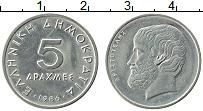 Изображение Монеты Греция 5 драхм 1986 Медно-никель XF Аристотель