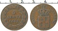 Изображение Монеты Греция 5 лепт 1833 Медь XF Герб