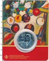 Изображение Подарочные монеты Казахстан 100 тенге 2017 Медно-никель UNC 100 лет со дня рожде