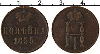 Продать Монеты 1825 – 1855 Николай I 1 копейка 1855 Медь