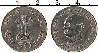 Изображение Монеты Индия 50 пайс 1948 Медно-никель UNC- 100 лет со дня рожде