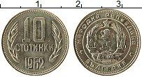 Изображение Монеты Болгария 10 стотинок 1962 Медно-никель UNC-