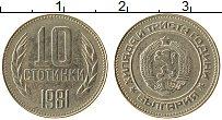 Изображение Монеты Болгария 10 стотинок 1981 Медно-никель UNC- 1300 лет Болгарии