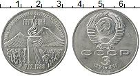 Изображение Монеты СССР 3 рубля 1989 Медно-никель UNC- Годовщина землетрясе