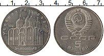 Изображение Монеты СССР 5 рублей 1990 Медно-никель UNC- Успенский собор