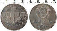 Изображение Монеты СССР 5 рублей 1990 Медно-никель UNC- Большой дворец.Петро
