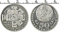 Изображение Монеты Казахстан 50 тенге 2013 Медно-никель UNC- 20 лет национальной