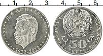 Изображение Монеты Казахстан 50 тенге 2012 Медно-никель UNC- 100 лет со дня рожде