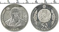 Изображение Монеты Казахстан 50 тенге 2015 Медно-никель UNC- Портреты на банкнота