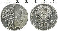 Изображение Монеты Казахстан 50 тенге 2013 Медно-никель UNC- 120 лет со дня рожде