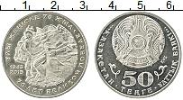 Изображение Монеты Казахстан 50 тенге 2015 Медно-никель UNC- 70 лет Победы