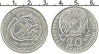 Изображение Монеты Казахстан 20 тенге 1997 Медно-никель XF