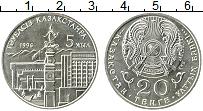 Изображение Монеты Казахстан 20 тенге 1996 Медно-никель UNC- 5 лет Независимости