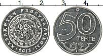 Изображение Монеты Казахстан 50 тенге 2013 Медно-никель UNC- Города. Талдыкорган