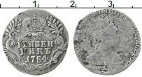 Изображение Монеты 1762 – 1796 Екатерина II 1 гривенник 1784 Серебро VF+