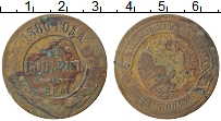 Изображение Монеты 1855 – 1881 Александр II 5 копеек 1880 Медь VF-