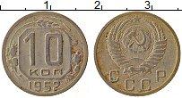 Изображение Монеты СССР 10 копеек 1952 Медно-никель XF