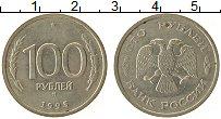 Изображение Монеты Россия 100 рублей 1993 Медно-никель XF+ ММД