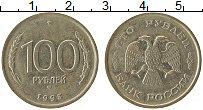Изображение Монеты Россия 100 рублей 1993 Медно-никель XF+