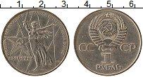 Изображение Монеты СССР 1 рубль 1975 Медно-никель XF 30 лет Победы над фа
