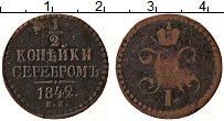 Изображение Монеты 1825 – 1855 Николай I 1/2 копейки 1842 Медь VF