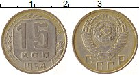Изображение Монеты СССР 15 копеек 1954 Медно-никель XF