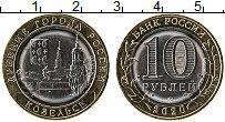 Изображение Мелочь Россия 10 рублей 2020 Биметалл UNC Древние города Росси