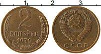 Продать Монеты  2 копейки 1970 Латунь