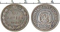 Продать Монеты  20 копеек 1921 Серебро