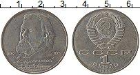 Изображение Монеты СССР 1 рубль 1989 Медно-никель UNC- Модест Мусоргский