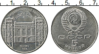 Изображение Монеты СССР 5 рублей 1991 Медно-никель UNC- Государственный банк