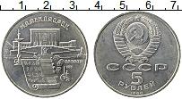 Изображение Монеты СССР 5 рублей 1990 Медно-никель UNC- Матенадаран. Институ