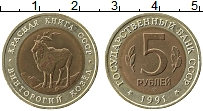 Изображение Монеты СССР 5 рублей 1991 Биметалл UNC- Винторогий козел
