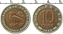 Продать Монеты  10 рублей 1992 Биметалл