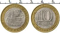 Продать Монеты  10 рублей 2005 Биметалл