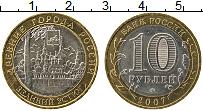Изображение Монеты Россия 10 рублей 2007 Биметалл UNC-